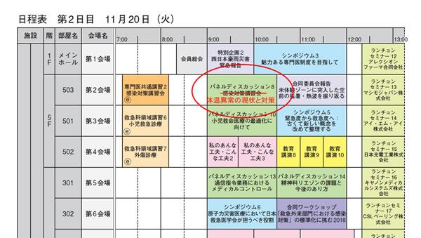 日程 東京 pdf オリンピック