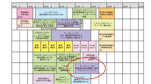 東京 オリンピック 日程 pdf